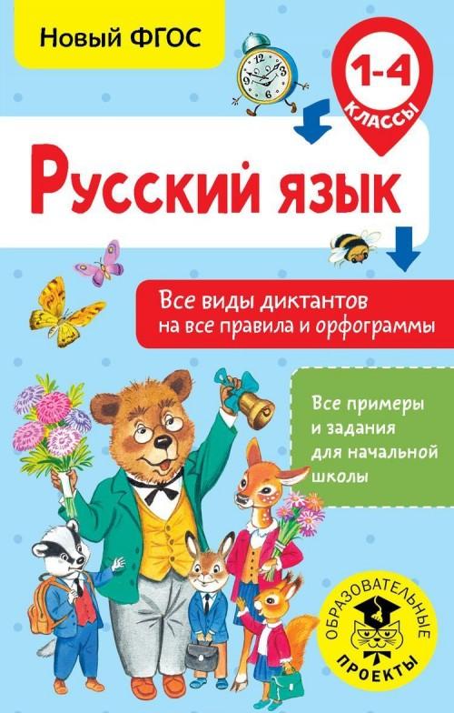 Russkij jazyk. Vse vidy diktantov na vse pravila i orfogrammy. 1-4 klass