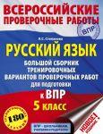 Russkij jazyk. Bolshoj sbornik trenirovochnykh variantov zadanij dlja podgotovki k VPR. 5 klass
