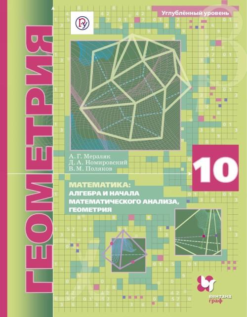 Matematika: algebra i nachala matematicheskogo analiza, geometrija. Geometrija. 10 klass. Uglubljonnyj uroven. Uchebnik