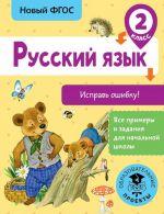 Russkij jazyk. Isprav oshibku. 2 klass