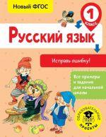 Russkij jazyk. Isprav oshibku. 1 klass