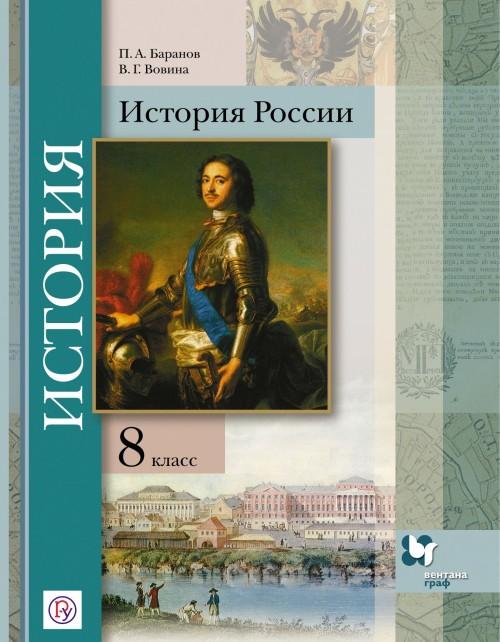 Istorija Rossii. 8 klass. Uchebnik.