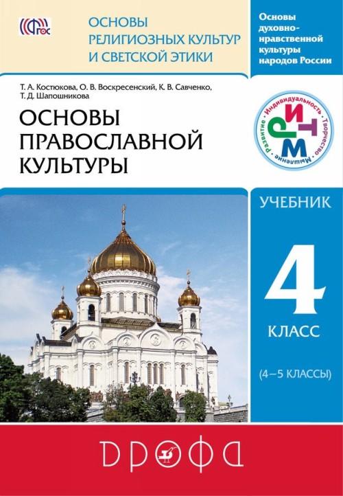 Основы православной культуры. 4-5 классы. Учебник