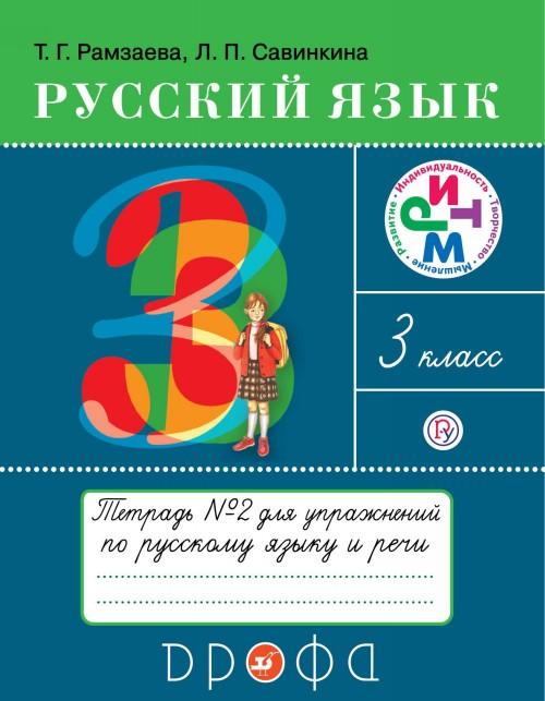 Russkij jazyk. 3 klass. Tetrad dlja uprazhnenij po russkomu jazyku i rechi. V 2-kh chastjakh. Chast 2