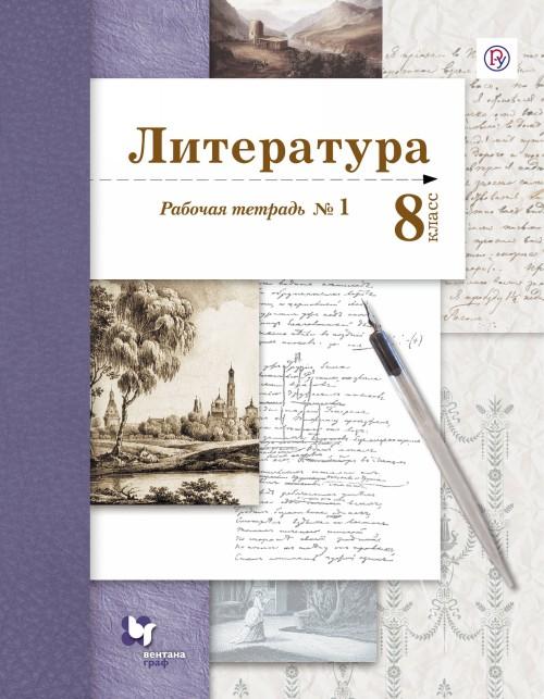 Literatura. 8 klass. Rabochaja tetrad. № 1.