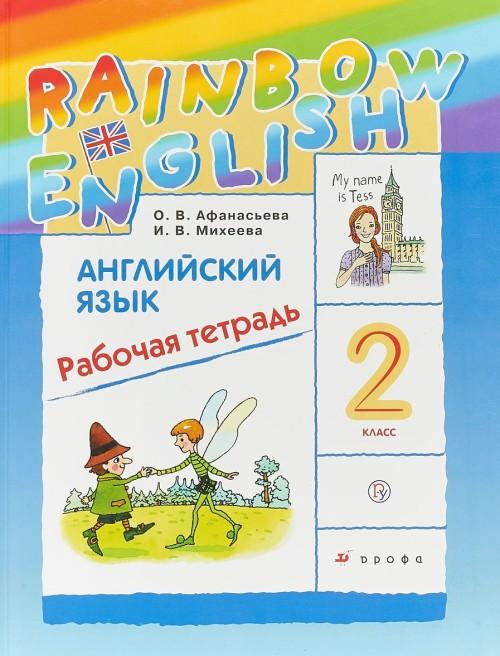 Anglijskij jazyk. 2 klass. Rabochaja tetrad