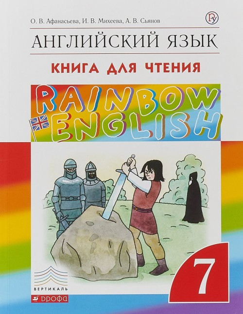 Anglijskij jazyk. 7 klass. Kniga dlja chtenija
