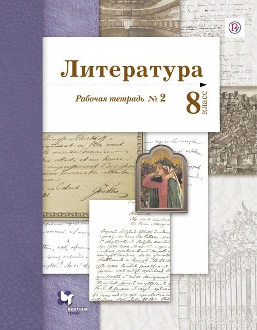 Literatura. 8 klass. Rabochaja tetrad. № 2