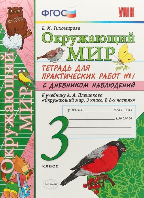 Okruzhajuschij mir. 3 klass. Tetrad dlja prakticheskikh rabot №1. K uchebniku A. A. Pleshakova