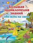 Bolshaja entsiklopedija znanij obo vsem na svete
