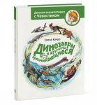 Dinozavry i drugie presmykajuschiesja