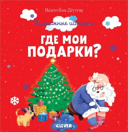 Пижамные истории. Где мои подарки?