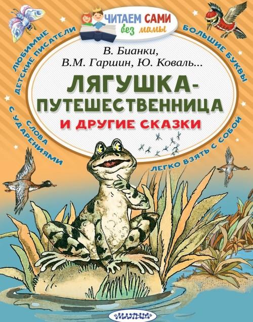 Ljagushka-puteshestvennitsa i drugie skazki
