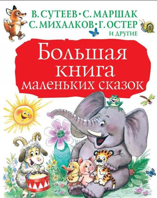 Bolshaja kniga malenkikh skazok