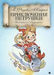 Prikljuchenija Petrushki