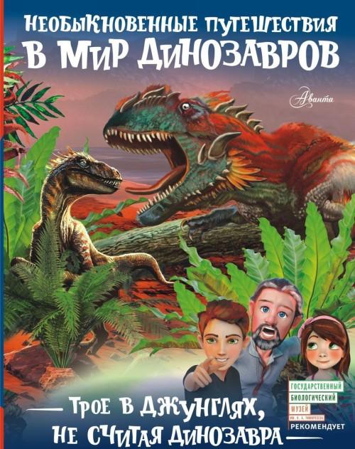 Troe v dzhungljakh, ne schitaja dinozavra