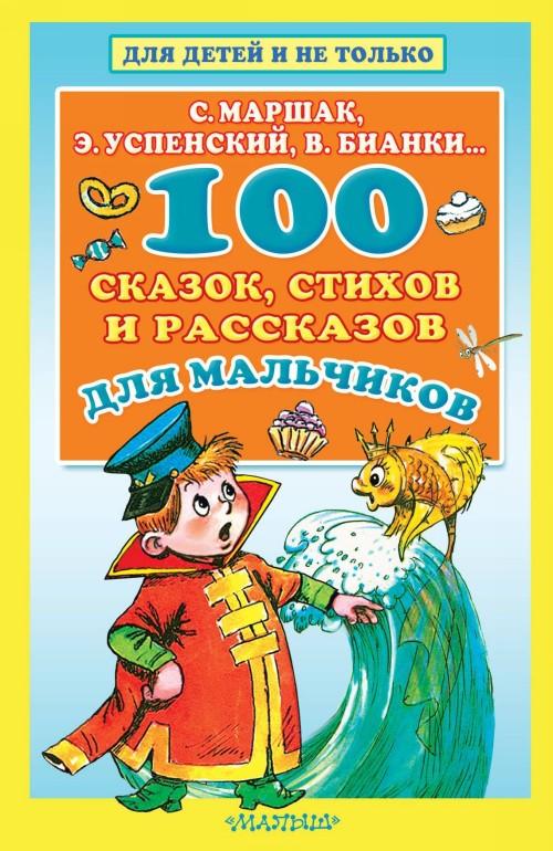 100 skazok, stikhov i rasskazov dlja malchikov