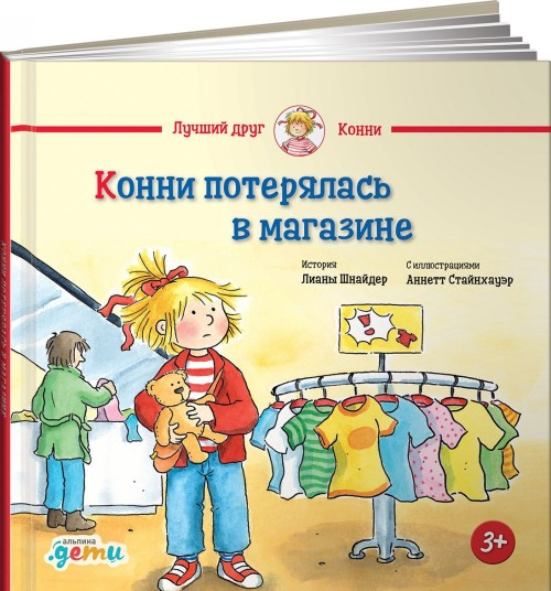 Konni poterjalas v magazine
