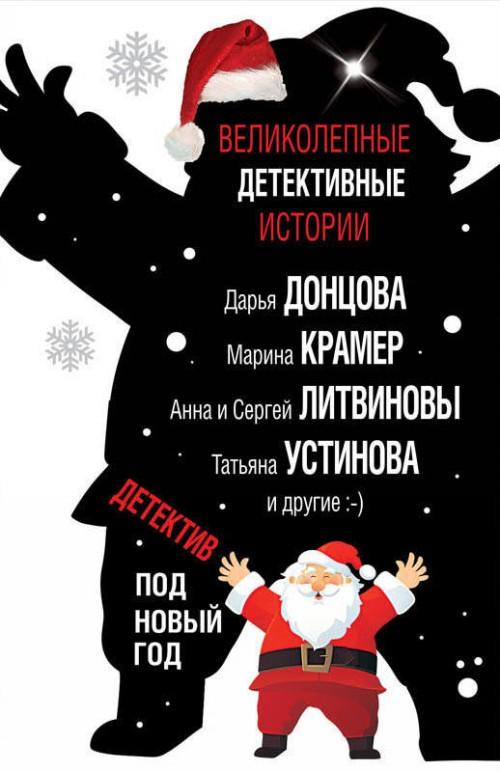 Detektiv pod Novyj god
