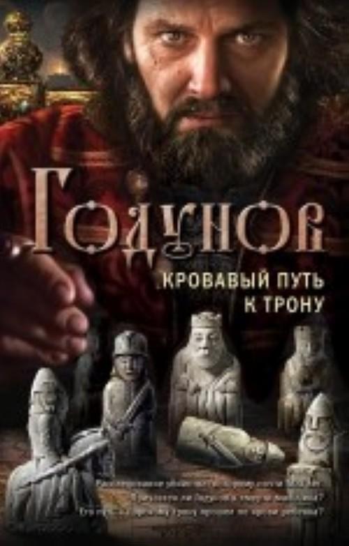 Godunov. Krovavyj put k tronu