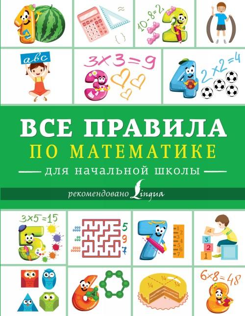 Vse pravila po matematike dlja nachalnoj shkoly