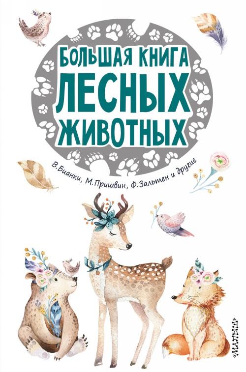 Bolshaja kniga lesnykh zhivotnykh