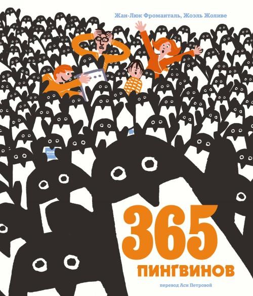 365 pingvinov