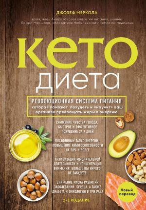 """Keto-dieta. Revoljutsionnaja sistema pitanija, kotoraja pomozhet pokhudet i """"nauchit"""" vash organizm prevraschat zhiry v energiju. 2-e izdanie"""