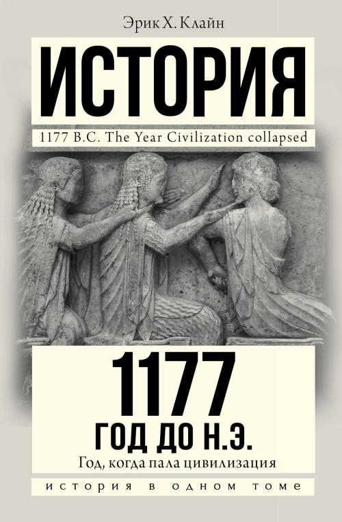 1177 god do n.e.