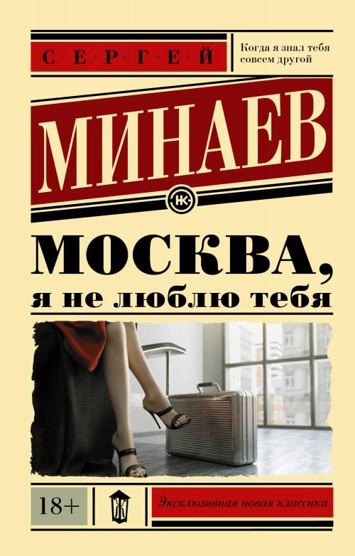 Moskva, ja ne ljublju tebja