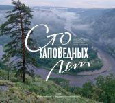 """Sto zapovednykh let. Fotoistorija bolshogo puteshestvija. Tom 1: """"Brjanskij les"""" - Vladivostok"""