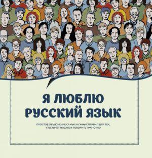 Ja ljublju russkij jazyk!