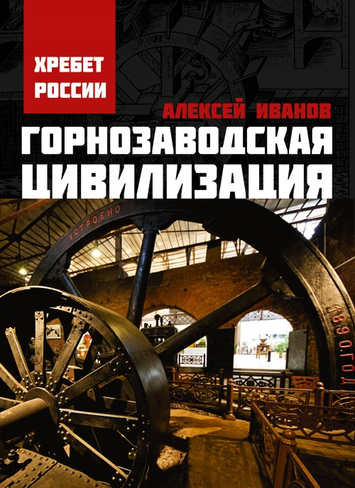 Gornozavodskaja tsivilizatsija