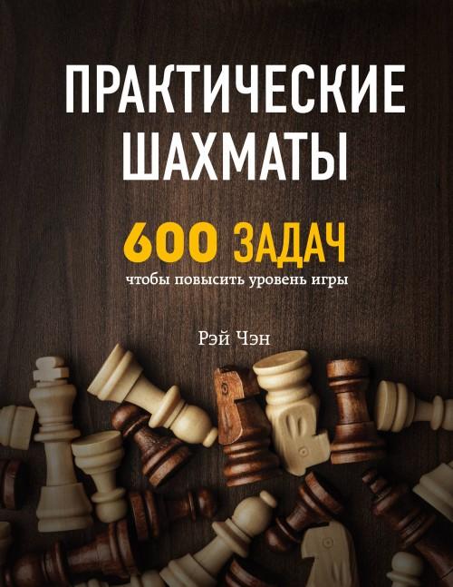 Prakticheskie shakhmaty: 600 zadach, chtoby povysit uroven igry