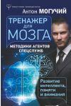Trenazher dlja mozga. Metodiki agentov spetssluzhb - razvitie intellekta, pamjati i vnimanija