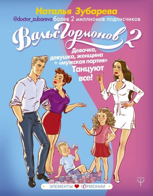 """Vals Gormonov 2. Devochka, devushka, zhenschina + """"muzhskaja partija"""". Tantsujut vse!"""