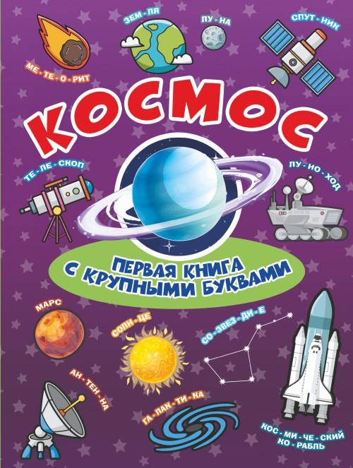 Kosmos Pervaja kniga s krupnymi bukvami