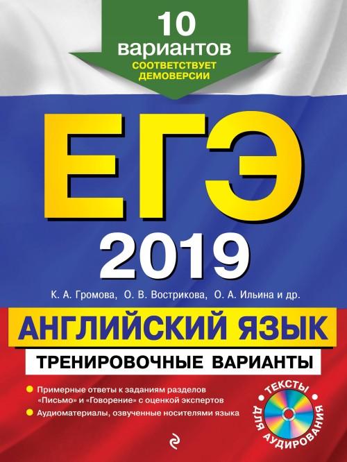 EGE-2019. Anglijskij jazyk. Trenirovochnye varianty. 10 variantov (+CD)