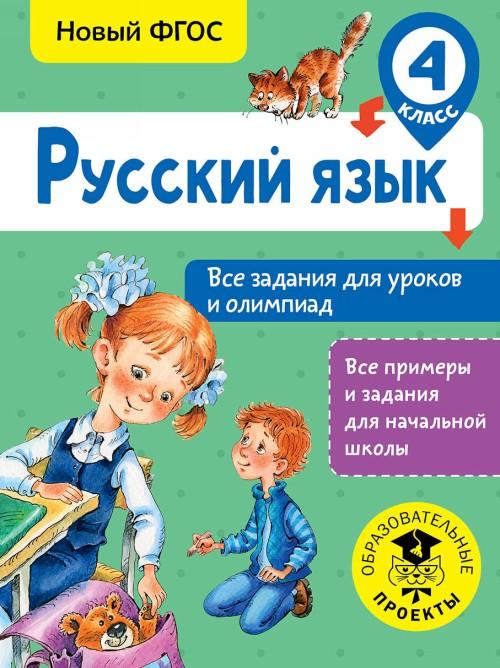 Russkij jazyk. Vse zadanija dlja urokov i olimpiad. 4 klass