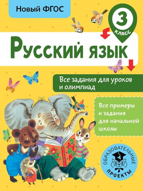 Russkij jazyk. Vse zadanija dlja urokov i olimpiad. 3 klass