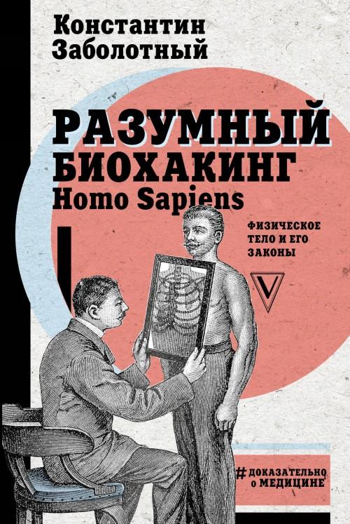 Razumnyj biokhaking Homo Sapiens: fizicheskoe telo i ego zakony