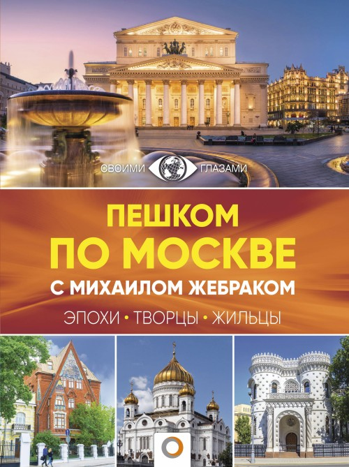 Peshkom po Moskve s Mikhailom Zhebrakom