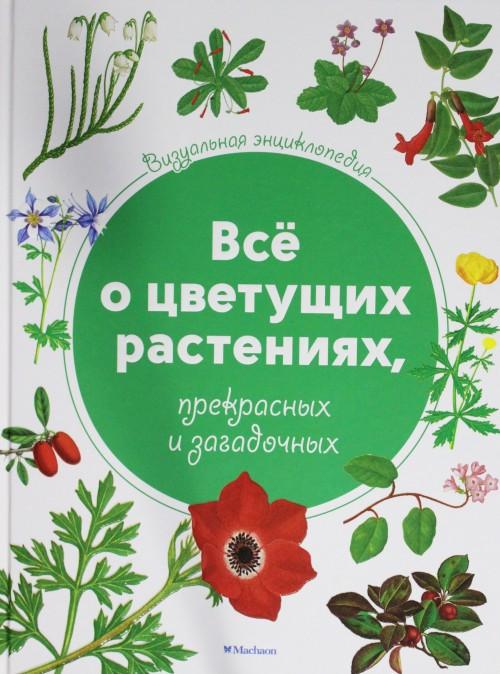 Vizualnaja entsiklopedija. Vsjo o tsvetuschikh rastenijakh, prekrasnykh i zagadochnykh