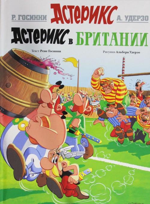 Астерикс в Британии. Астерикс / Asterix