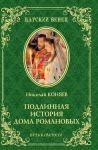 Podlinnaja istorija Doma Romanovykh.Put k svjatosti