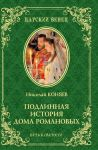 Подлинная история Дома Романовых.Путь к святости