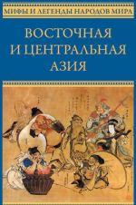 Восточная и Центральная Азия.Япония,Китай,Монголия,Вьетнам