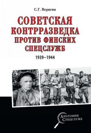 Sovetskaja kontrrazvedka protiv finskikh spetssluzhb (1939-1944)