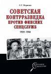 Советская контрразведка против финских спецслужб (1939-1944)
