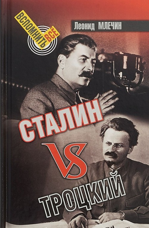 Stalin vsTrotskij
